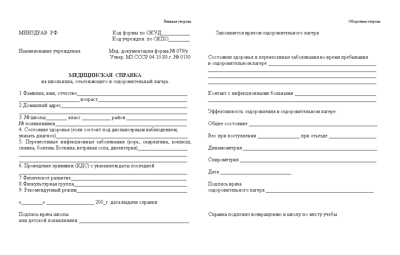 Бланк медицинская справка форма 079у для лагеря Справка-вызов на сессию Выставочный центр